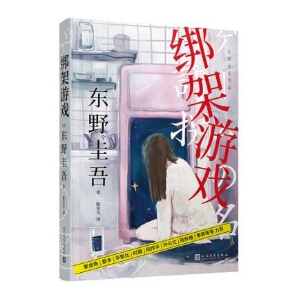 ドラマ小説/ [糸邦]架遊戲(ゲームの名は誘拐) 中国版 東野圭吾 陳岳夫 十日遊戲