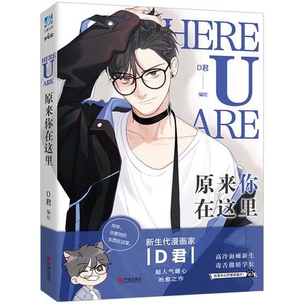 漫画/ 原來[イ尓]還在這裡 中国版 Here U Are D君 コミック