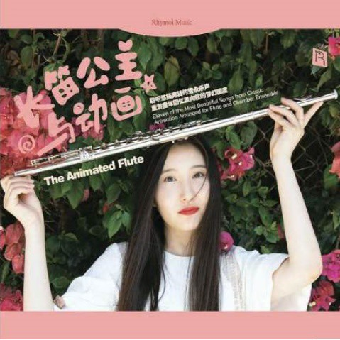 【メール便送料無料】劉雨[女亭]/ 長笛公主與動畫 (CD) 中国盤 The Animated Flute リウ・ユーティン Liu Yu-ting