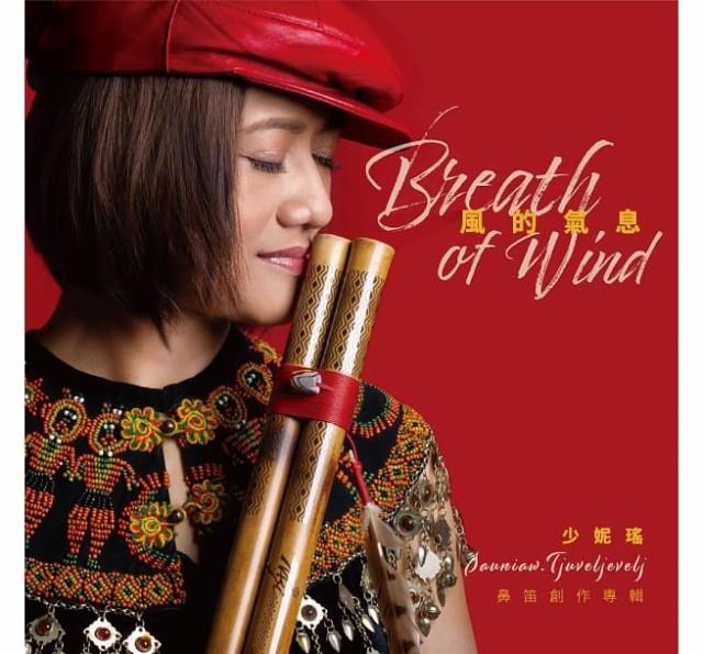 少[女尼]瑤.久分勒分/ 風的氣息-少[女尼]瑤鼻笛創作專輯 (CD) 台湾盤 Breath of Wind Sauniaw Tjuveljevelj