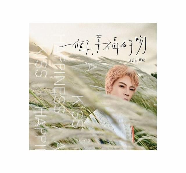 古曜威 (KU)/ 一個幸福的吻 (CD) 台湾盤 A Kiss Happiness Gu Yao-wei
