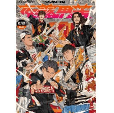 七月半/ 夜露思苦 (CD) 台湾盤 SevenFat YOROSHIKU よろしく 請多指教