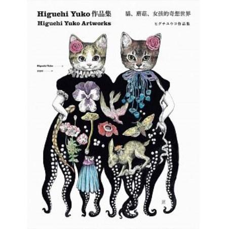 イラスト集/ ヒグチユウコ作品集 台湾版 Higuchi Yuko Artworks ヒグチユウコ Higuchi Yuko作品集:猫、[mo][gu]、
