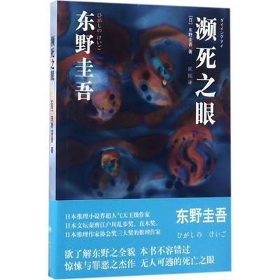 【メール便送料無料】ドラマ小説/ ダイイング・アイ 中国版 瀕死之眼 Dying Eye 東野圭吾
