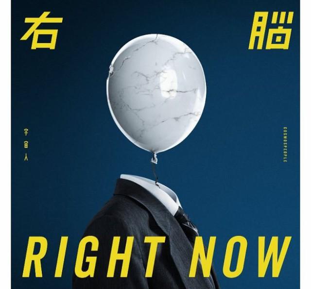 【メール便送料無料】宇宙人(Cosmos People)/ 右腦 (CD) 台湾盤 RIGHTNOW コスモス・ピープル