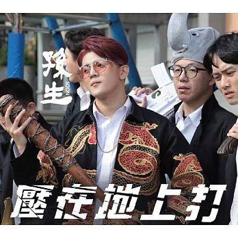 孫生/ 壓在地上打 (CD) 台湾盤 Soon 余孫生 Sunsheng 反骨男孩 WACKYBOYS