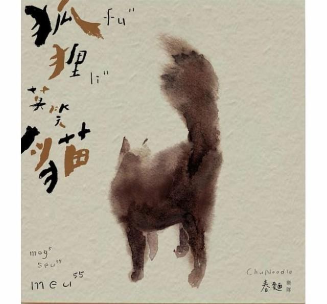 春麺樂隊/ 狐狸莫笑猫 (CD) 台湾盤 ChuNoodle 春麺楽隊