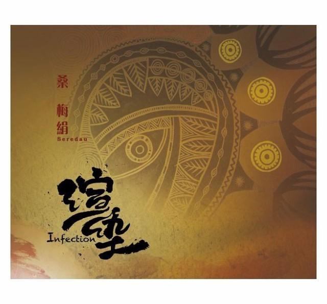 桑梅絹(Seredau)/ [シ宣]染 (CD) 台湾盤 San Mei Juan Xuan Ran Infection パイワン語 パイワン族