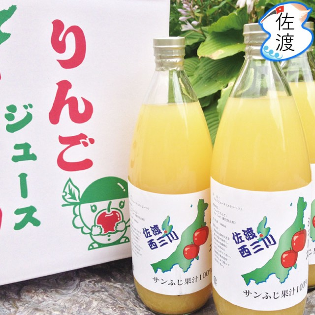 佐渡産りんごジュース 1リットル×3本 果汁 100%!完熟したサンふじを使用常温 ギフト 贈り物 誕生日 お歳暮 リンゴジュース