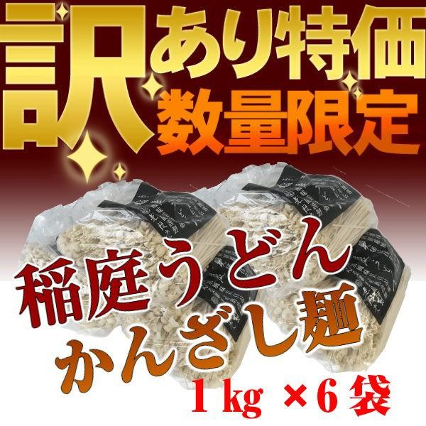 稲庭うどん 訳あり 「かんざし麺」 1kg×6袋 送料無料 【乾麺】 無限堂 むげんどう