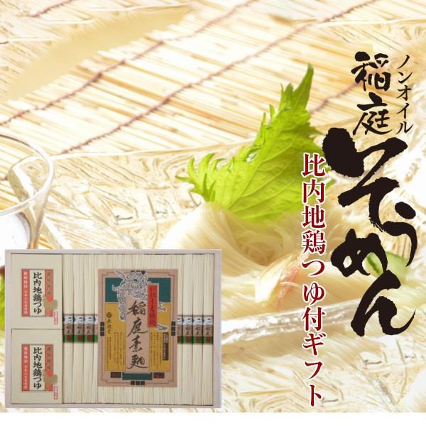 【送料無料・ギフト】無限堂 ノンオイル仕上げ 稲庭そうめん 比内地鶏つゆ詰合せ 桐箱入り