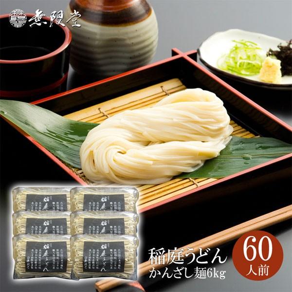 【リニューアル再入荷】稲庭うどん 訳あり 「かんざし麺」 1kg×6袋 送料無料