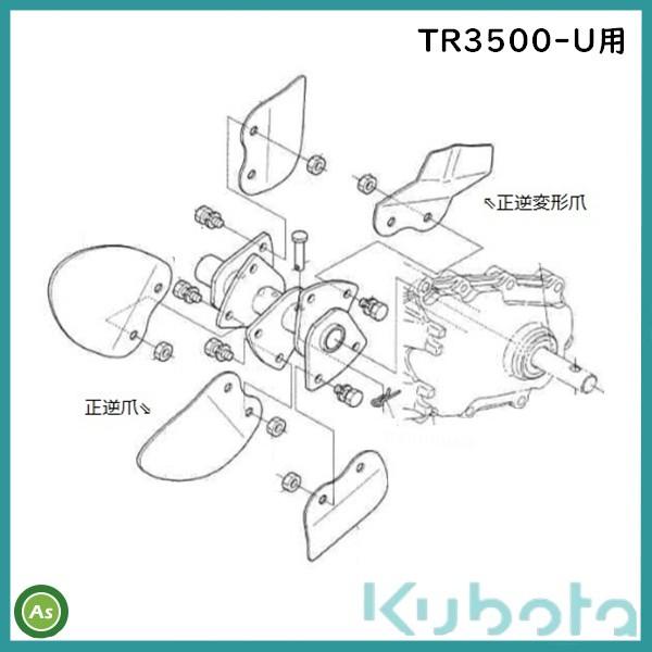 クボタ 管理機 耕うん爪 TR3500-U 正逆爪ロータリ 正逆爪 10本 92181-18800