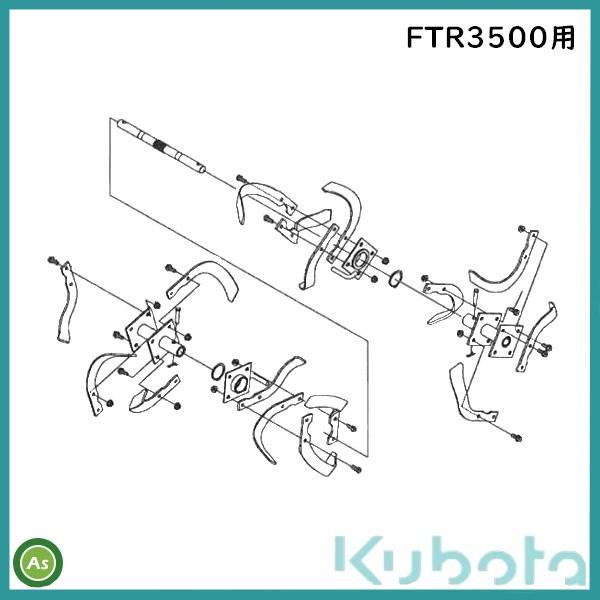 クボタ 管理機 耕うん爪 FTR3500用 ナタ爪一式 16本セット LMK11-90010
