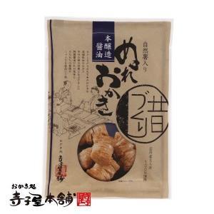 ぬれおかき(本醸造)自然薯ぬれおかき 大人気!! もち米100%のおかきを秘伝の方法で半分お餅の状態に仕上げました。もちもちの食感