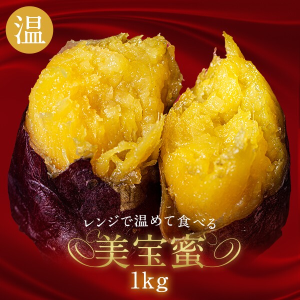 美宝蜜 温めて食べる 焼き芋 1kg 500g×2袋 冷凍 紅はるか 熟成 サツマイモ ねっとり 蜜 国産 宮崎県産 無添加 お菓子 焼きいも