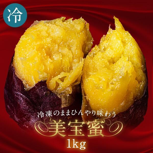 【1月12日以降発送予定】美宝蜜 冷やし焼き芋 1kg 500g×2袋 冷凍 紅はるか 熟成 サツマイモ ねっとり 蜜 国産 宮崎県産 無添加 お菓子