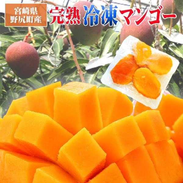 【大人気】【冷凍マンゴー】大玉を食べやすく♪宮崎完熟マンゴー【冷凍】【スライスタイプ】使いやすい三枚おろしカットが、たっぷり2KG