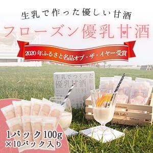 【ふるさと名品オブザイヤー受賞】フローズン優乳甘酒100g×10パックセット 宮崎県産生乳と国産米糀だけでできた全国初のミルク甘酒。100
