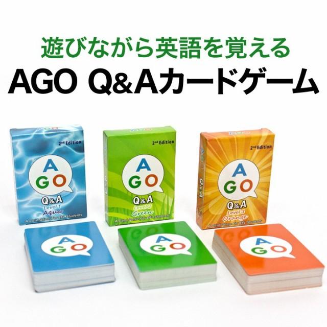 AGO Q A カードゲーム 3レベルセット 第2版 ボックスセット 英語教材 子供 カード