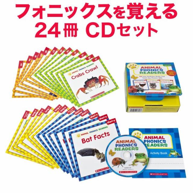 Scholastic ANIMAL PHONICS READERS Workbook and Audio CD Set スカラスティック フォニックス 子供 英語 教材 英語学習