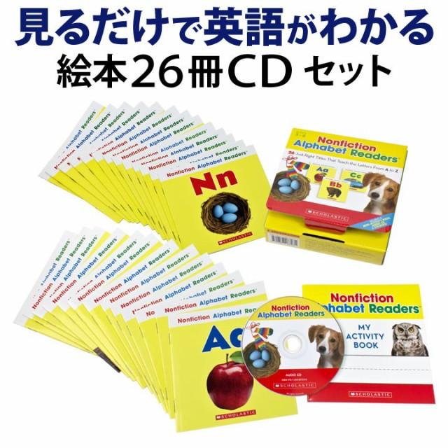 Scholastic Nonfiction Alphabet Readers Workbook and Audio CD Set 英語絵本 26冊 CD セット スカラスティック 子供 英語教材