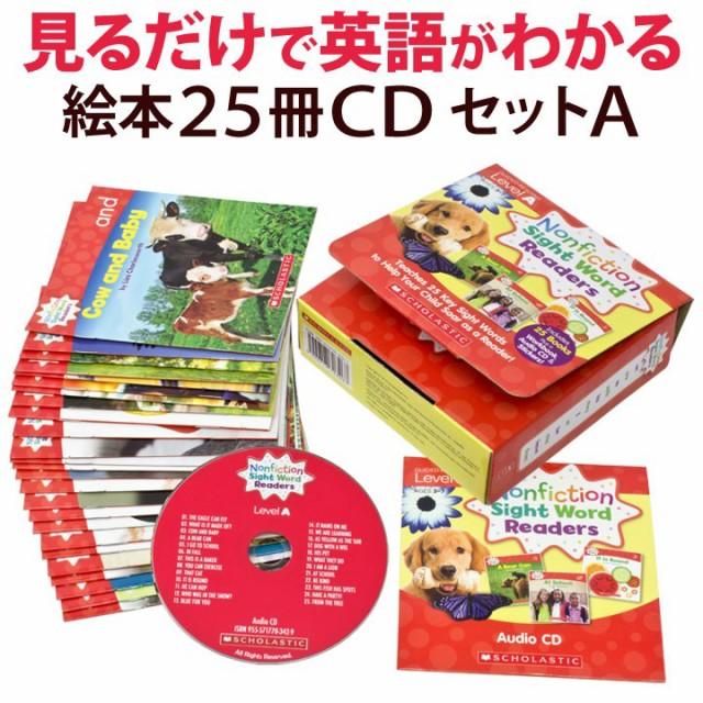 英語絵本 25冊 CD付 Scholastic Nonfiction Sight Word Readers Level A Workbook and Audio CD Set スカラスティック 子供 幼児 英語