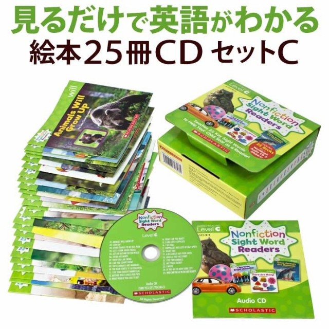 英語絵本 25冊 CD付 Scholastic Nonfiction Sight Word Readers Level C Workbook and Audio CD Set スカラスティック 幼児 子供 英語教