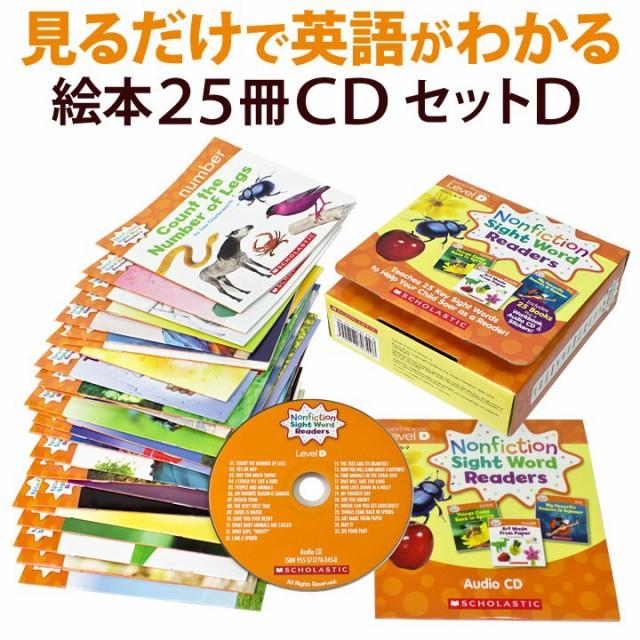 英語絵本 25冊 CD付 Scholastic Nonfiction Sight Word Readers Level D Workbook and Audio CD Set スカラスティック 子供 英語 絵本