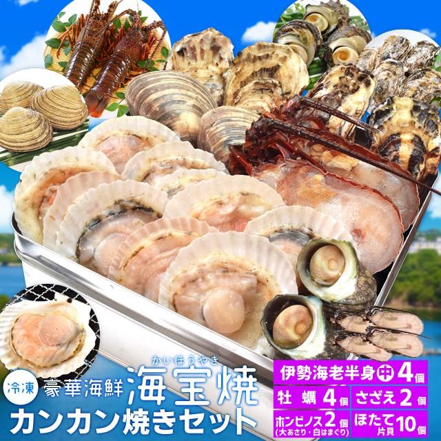 美し国豪華海鮮海宝焼 伊勢海老半割中サイズ4個 ほたて片貝10個 ホンビノス貝2個 牡蠣4個 さざえ2個 送料無料 (牡蠣ナイフ、片手