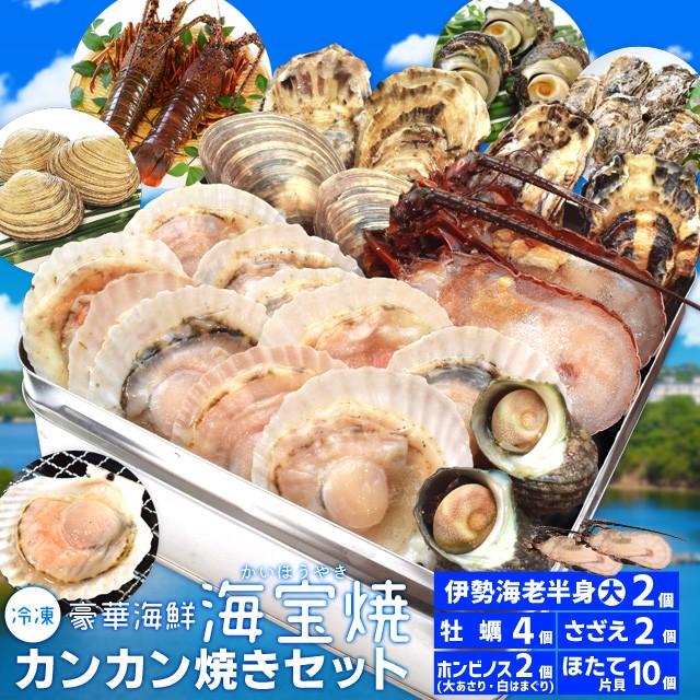 美し国豪華海鮮海宝焼 伊勢海老半割大サイズ2個 ほたて片貝10個 ホンビノス貝2個 牡蠣4個 さざえ2個 送料無料 (牡蠣ナイフ、片手