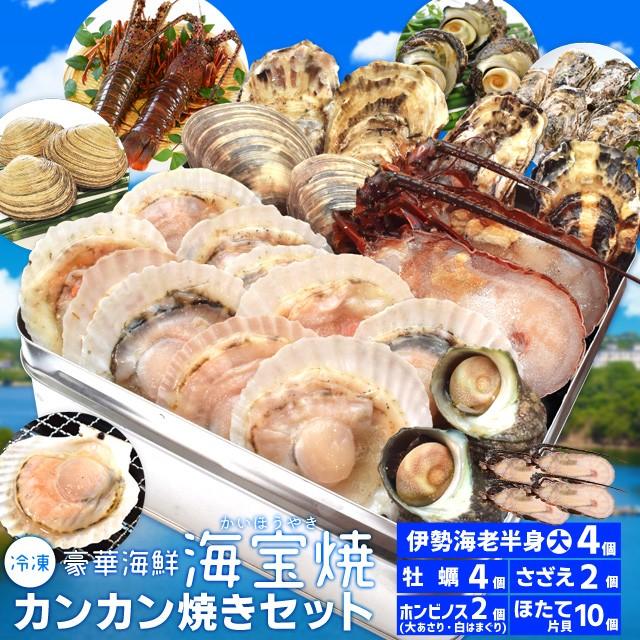 美し国豪華海鮮海宝焼 伊勢海老半割大サイズ4個 ほたて片貝10個 ホンビノス貝2個 牡蠣4個 さざえ2個 送料無料 (牡蠣ナイフ、片手