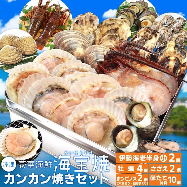 美し国豪華海鮮海宝焼 伊勢海老半割小サイズ2個 ほたて片貝10個 ホンビノス貝2個 牡蠣4個 さざえ2個 送料無料 (牡蠣ナイフ、片手