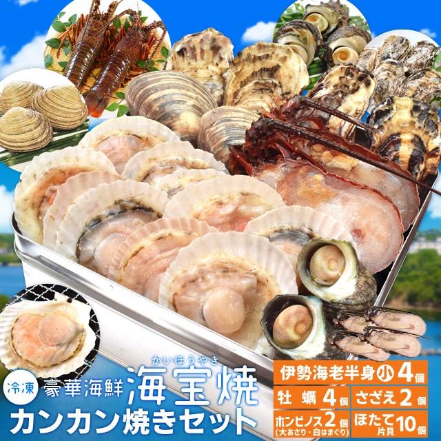 美し国豪華海鮮海宝焼 伊勢海老半割小サイズ4個 ほたて片貝10個 ホンビノス貝2個 牡蠣4個 さざえ2個 送料無料 (牡蠣ナイフ、片手