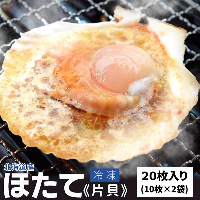 ほたて片貝 20枚 送料無料 冷凍 北海道産 ホタテ 殻付き 貝柱 海鮮 バーベキュー BBQ