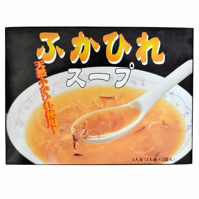 ふかひれスープ2人前×2(特産横丁×全国の珍味・加工品シリーズ) 三重県 伊勢 志摩 お土産