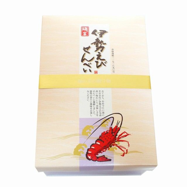 海の幸の贈り物 伊勢えびせんべい 1枚×20袋入 IEK 三重県 伊勢 志摩 お土産