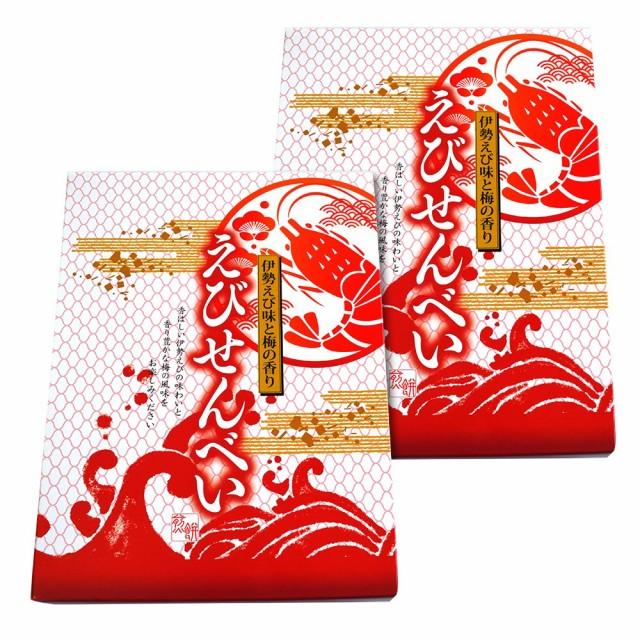 伊勢えび味と梅の香り えびせんべい 10枚入×2個 FUJI 三重県 伊勢 志摩 お土産