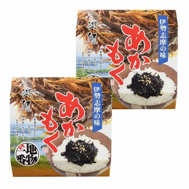 伊勢志摩の味 あかもく(佃煮) 120g(60g×2袋)×2個 IEK 三重県 伊勢 志摩 お土産