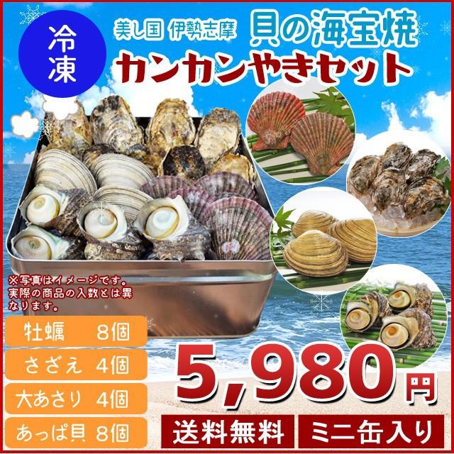 美し国 貝の 海宝焼 鳥羽産 牡蠣 8個 さざえ 4個 大あさり 4個 あっぱ貝8個 送料無料 冷凍貝 (牡蠣ナイフ、片手用軍手付) カンカン