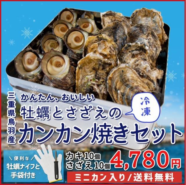 牡蠣 さざえ カンカン焼き セット (冷凍) 送料無料 牡蠣10個とサザエ10個 ミニ缶入り (牡蠣ナイフ・片手用軍手付き) 殻付き 牡蠣