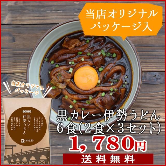 黒カレー 伊勢うどん オリジナルパッケージ 6食 (2食×3 セット ) 送料無料 伊勢うどん の太麺にカレールーが絡む スパイスと和風だ