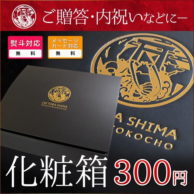 伊勢鳥羽志摩特産横丁 ギフトボックス 高級感のある箔押しロゴを使用したワンランク上の化粧箱 贈り物の化粧箱として お歳暮 敬老の日 誕