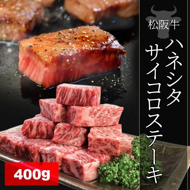 松阪牛 ハネシタ サイコロ ステーキ 400g 牛肉 和牛 厳選された A4ランク 以上 の松阪肉 お歳暮 ギフト
