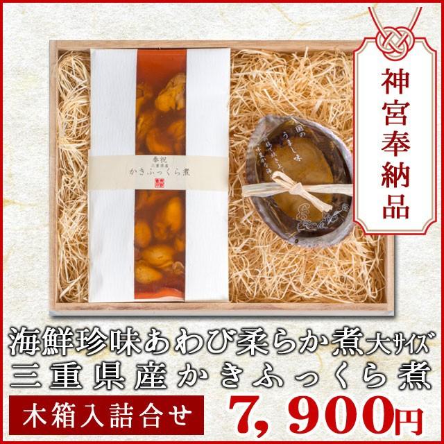 あわび姿煮大サイズとかきふっくら煮 木箱入 詰合せ KRS 三重県 伊勢 志摩 お土産