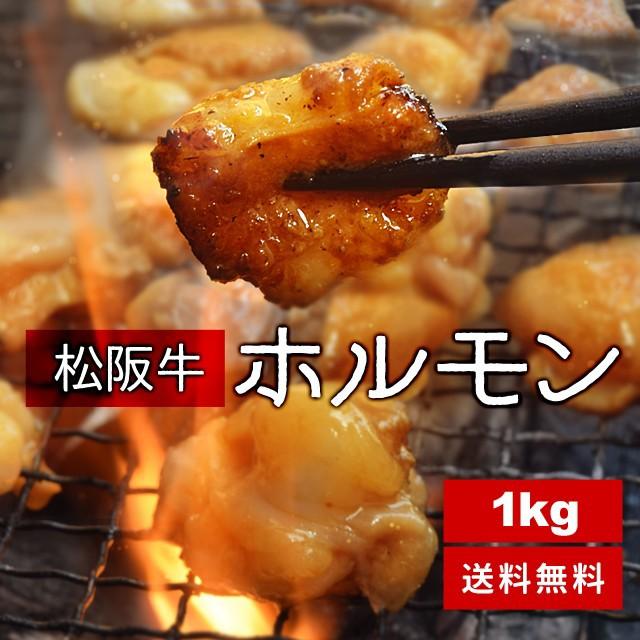 松阪牛 ホルモン 1kg (500g×2) 牛肉 和牛 送料無料 臭みが無く柔らかで甘みのある希少な松阪牛 のホルモン 焼肉 プレゼント