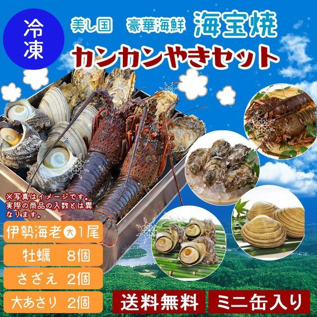 美し国 豪華 海鮮 海宝焼 伊勢海老 大きめ1尾 鳥羽産 牡蠣 8個 さざえ 2個 大あさり 2個 (牡蠣ナイフ、片手用軍手付) 冷凍 カンカ