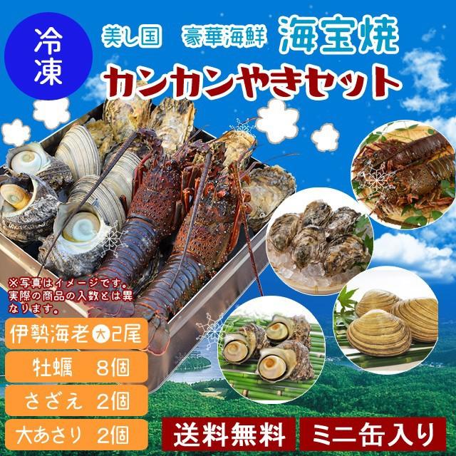 美し国 豪華 海鮮 海宝焼 伊勢海老 大きめ2尾 鳥羽産 牡蠣 8個 さざえ 2個 大あさり 2個 (牡蠣ナイフ、片手用軍手付) 冷凍 カンカ