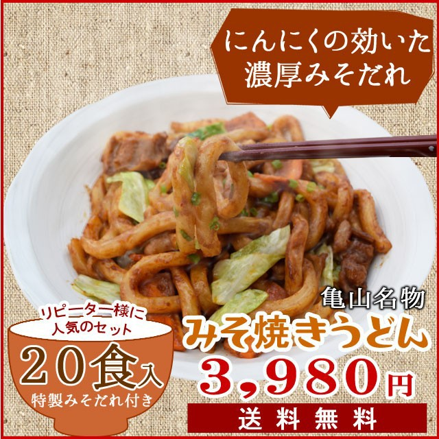 亀山 B級グルメ みそ焼きうどん お徳用 20食 送料無料 特製 味噌 たれ付 秘密のケンミンshow ランキング 通販 味噌焼きうどん