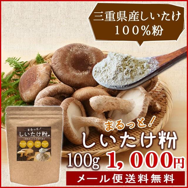 しいたけ 粉 100g メール便 送料無料 三重県産 農薬不使用栽培 椎茸 100%使用 チャック付袋入